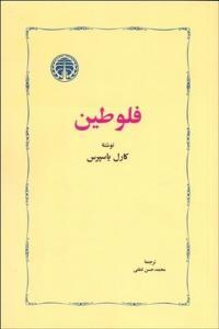 فلوطین نویسنده كارل ياسپرس مترجم محمدحسن لطفي
